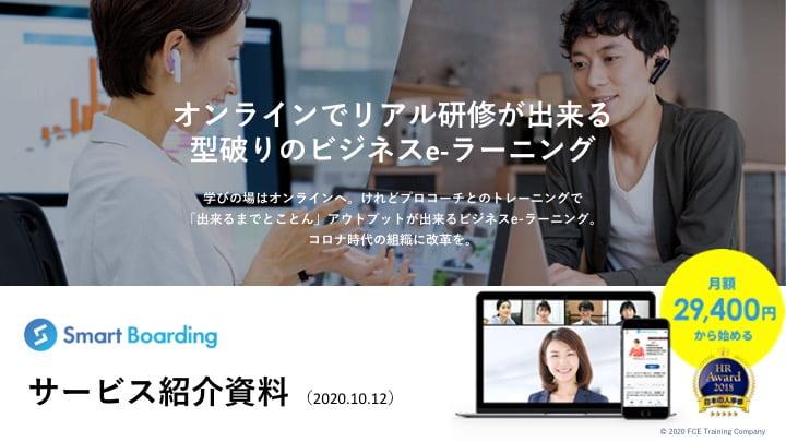 SmartBoardingサービス説明資料