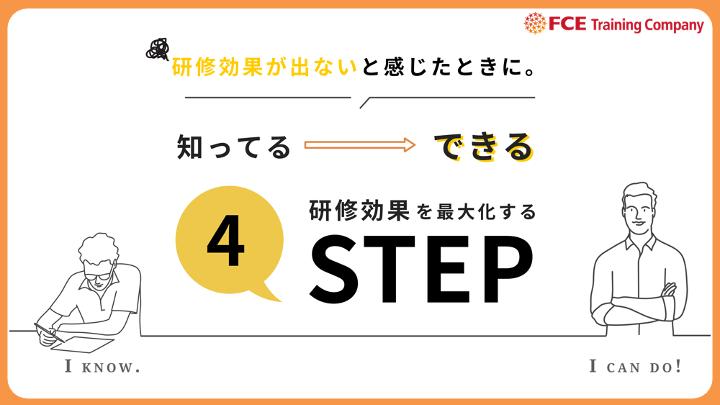 研修効果を高める!「知っている」から「できる」にする4ステップ